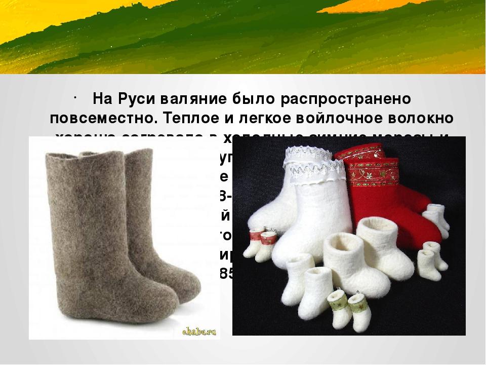 На Руси валяние было распространено повсеместно. Теплое и легкое войлочное в...