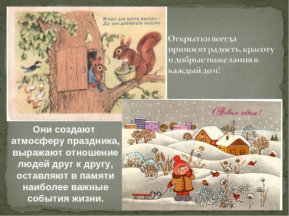 история почтовых открыток презентация