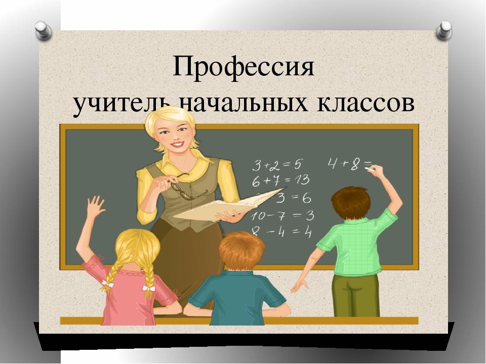 essays on teaching as a profession Module i teaching as a profession professional competency enhancement program for teachers pcept national academy.