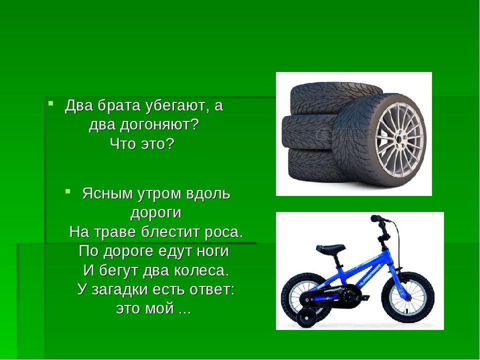 стихи к подарку колеса для машины сожалению, россии