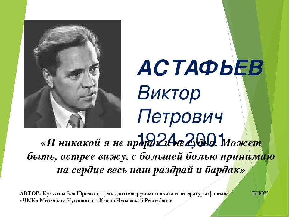 АСТАФЬЕВ Виктор Петрович 1924-2001 «И никакой я не пророк и не судья. Может...