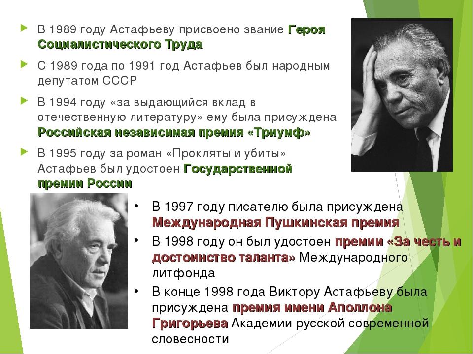 В 1989 году Астафьеву присвоено звание Героя Социалистического Труда С 1989 г...