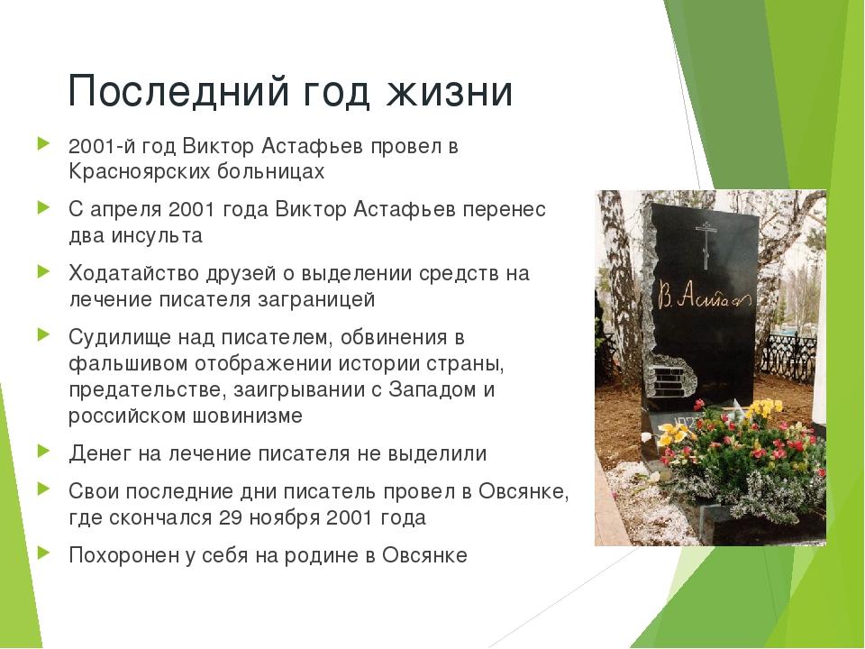 Последний год жизни 2001-й год Виктор Астафьев провел в Красноярских больница...