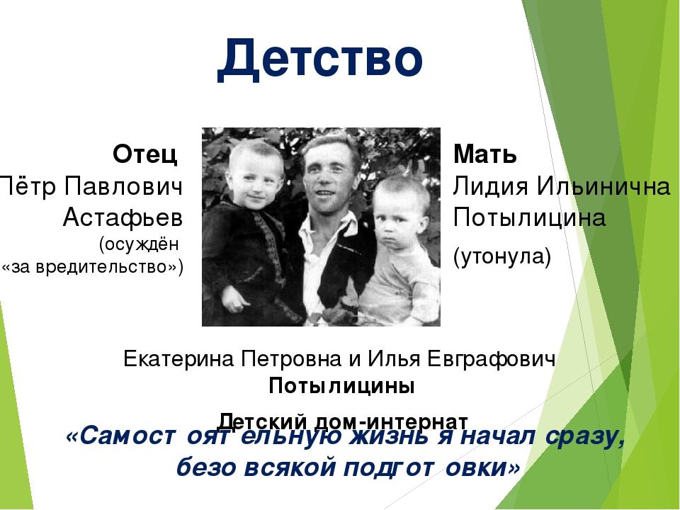 Детство Отец Пётр Павлович Астафьев (осуждён «за вредительство») Мать Лидия И...