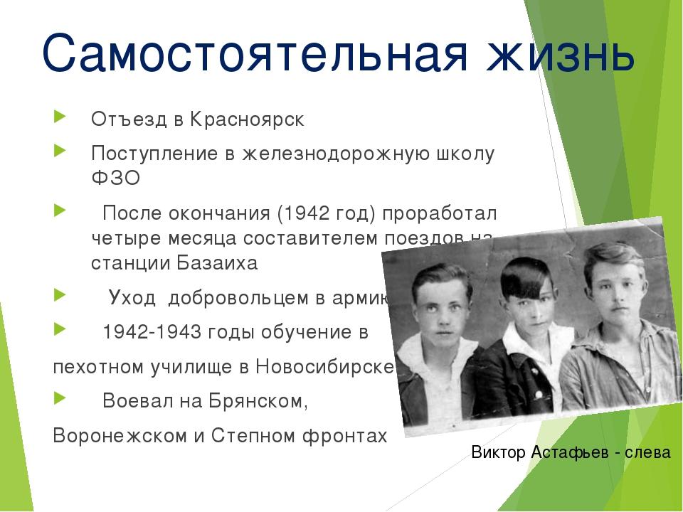 Самостоятельная жизнь Отъезд в Красноярск Поступление в железнодорожную школу...