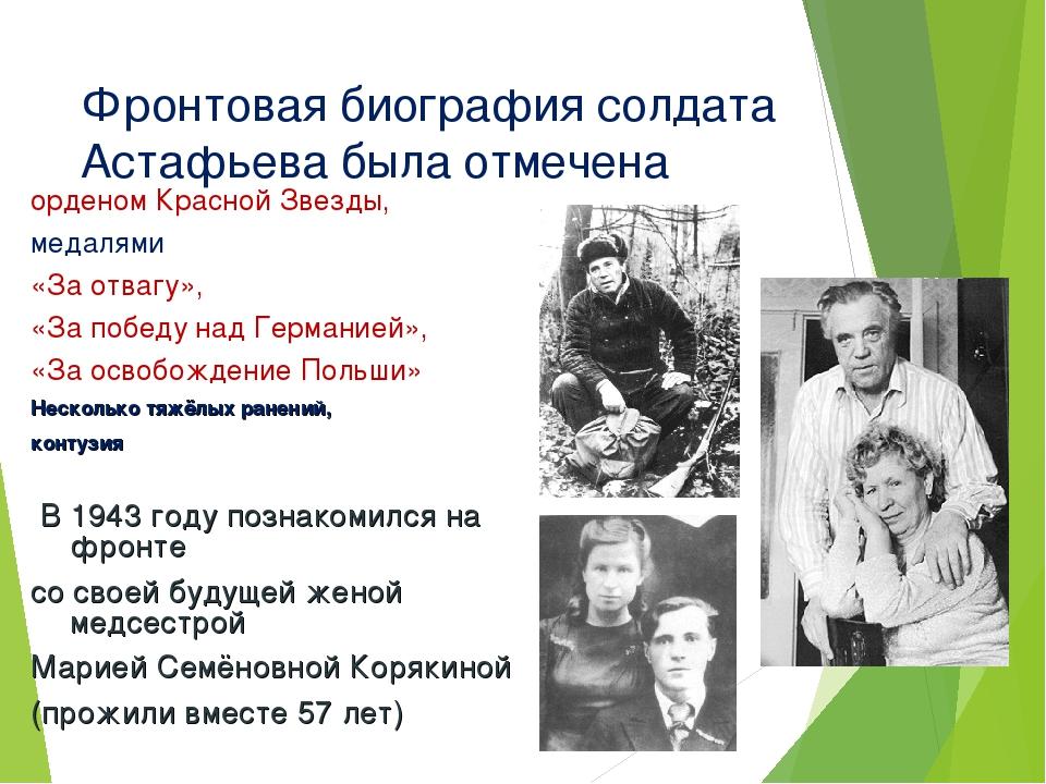 Фронтовая биография солдата Астафьева была отмечена орденом Красной Звезды, м...