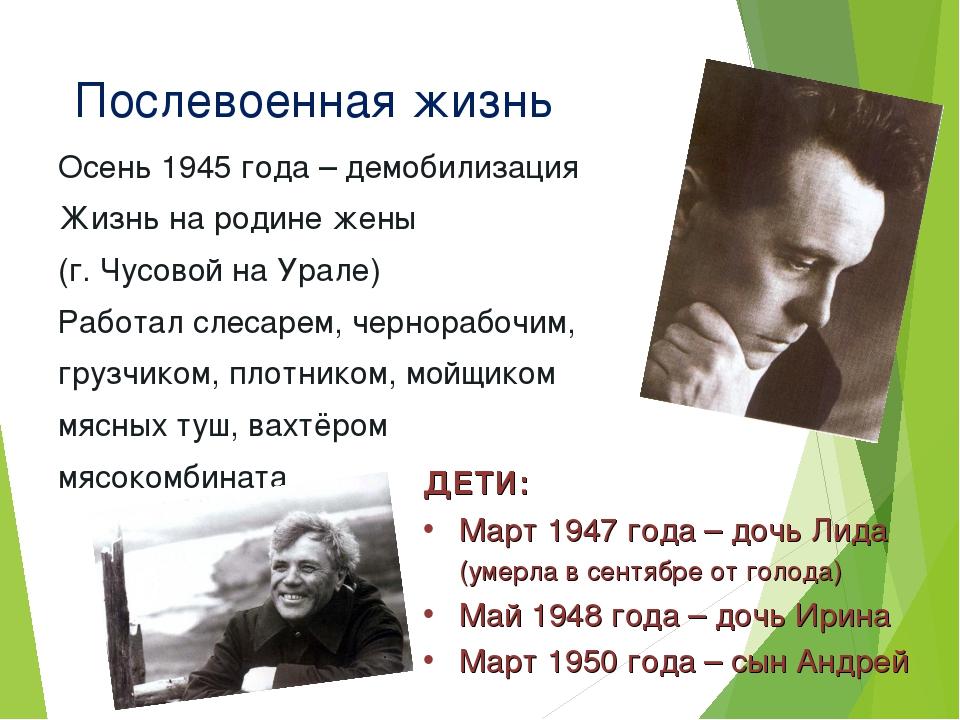 Послевоенная жизнь Осень 1945 года – демобилизация Жизнь на родине жены (г. Ч...