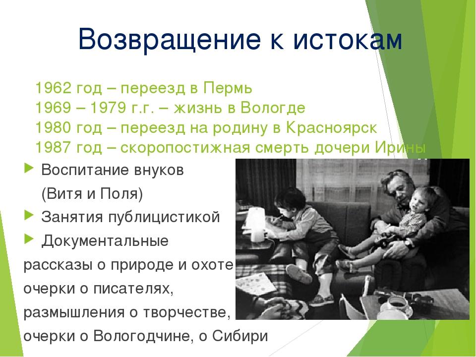 1962 год – переезд в Пермь 1969 – 1979 г.г. – жизнь в Вологде 1980 год – пере...