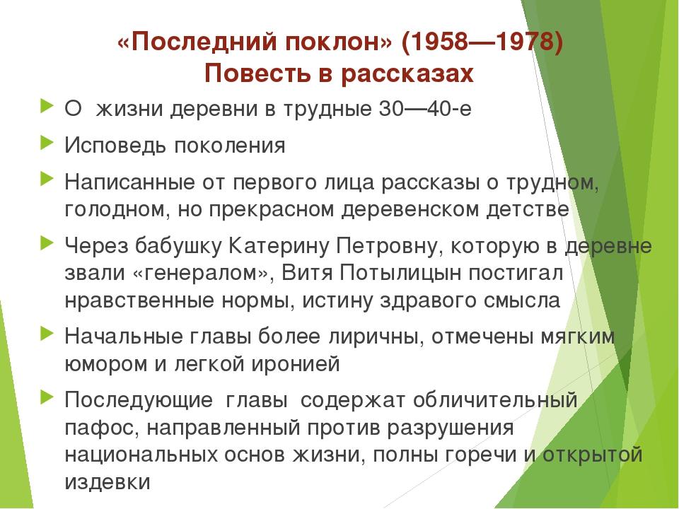 «Последний поклон» (1958—1978) Повесть в рассказах О жизни деревни в трудные...