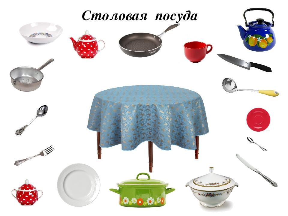 картинки для сада по теме посуда классической прямой