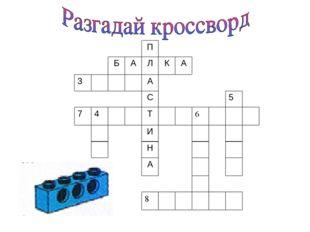 П БАЛКА 3А С5 74Т6 И