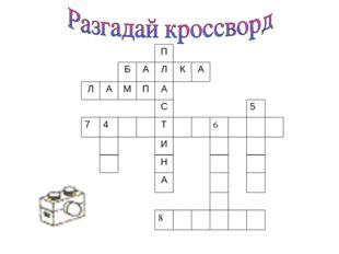 П БАЛКА ЛАМПА С5 74Т6 И