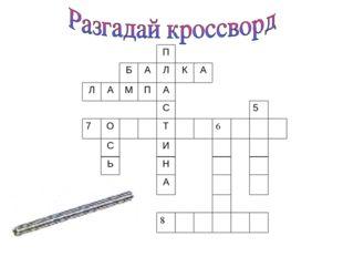 П БАЛКА ЛАМПА С5 7ОТ6 С