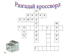П БАЛКА ЛАМПА СМ 7ОТ6О С