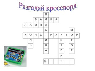 П БАЛКА ЛАМПА СМ КОНСТРУКТО