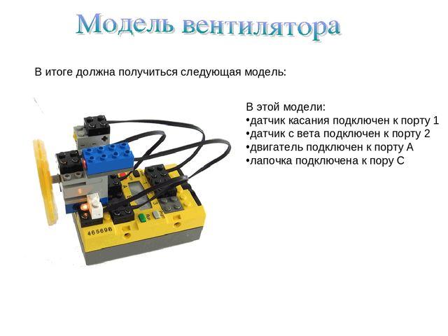 В итоге должна получиться следующая модель: В этой модели: датчик касания под...
