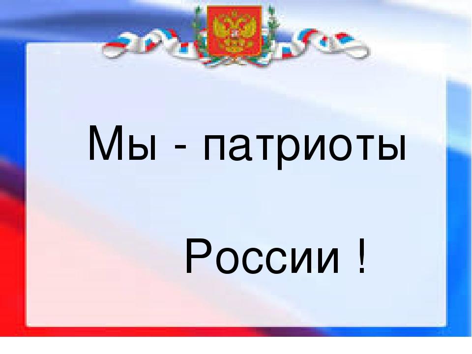 патриот россии знакомство
