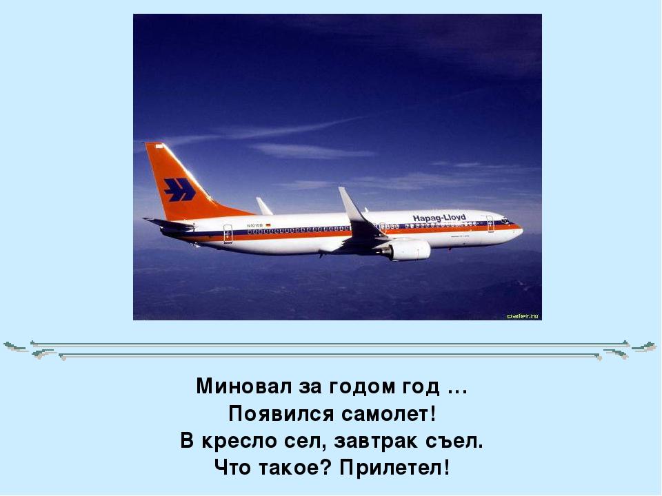 этих стихи к подарку самолетик них