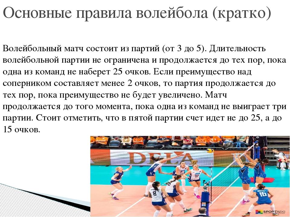 Волейбол в системе физического воспитания реферат 7835