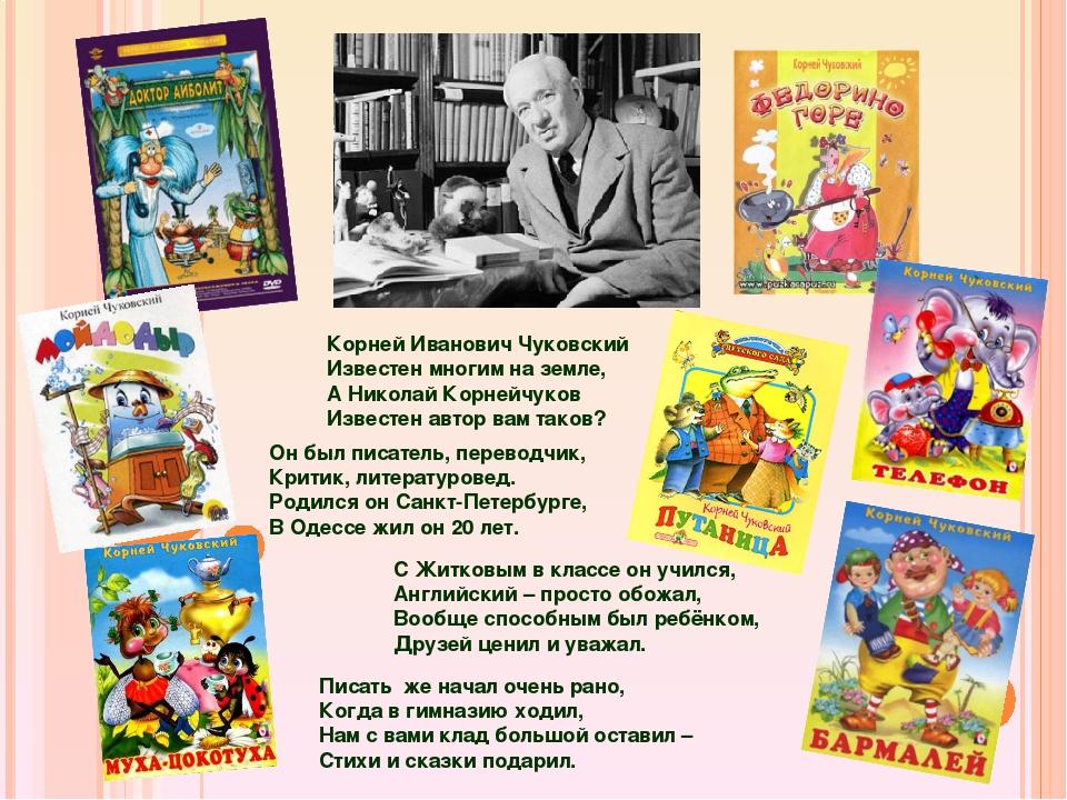 Корней Иванович Чуковский Известен многим на земле, А Николай Корнейчуков Изв...