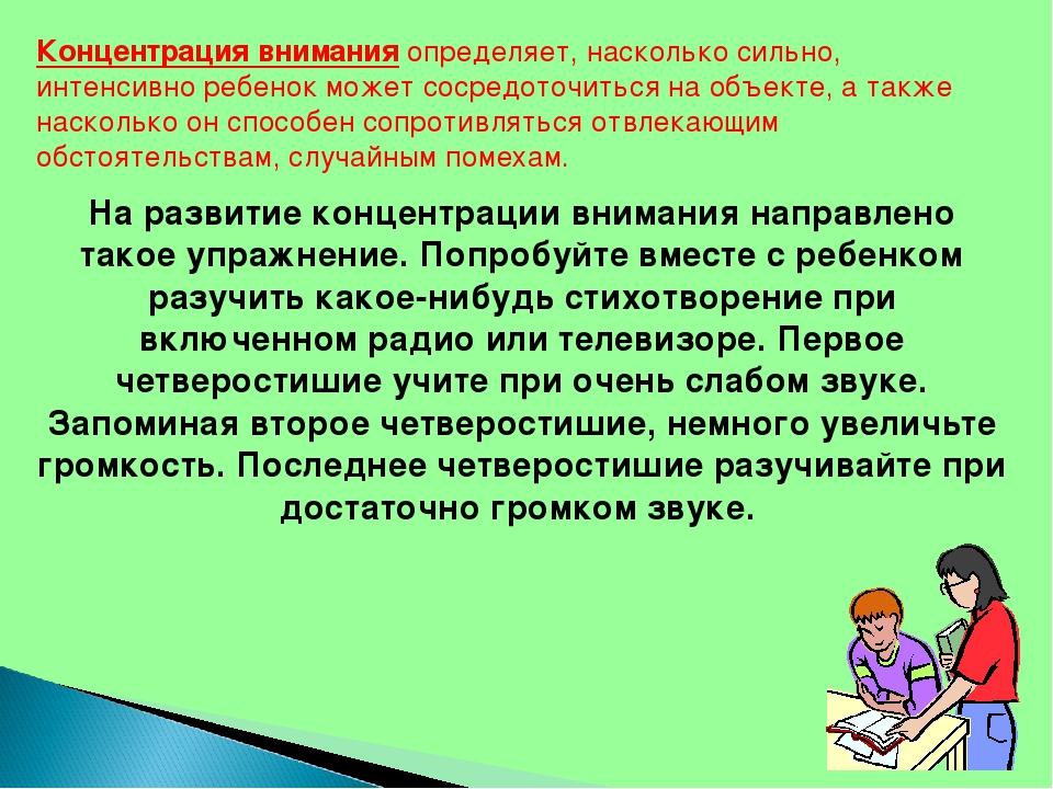 Цискаридзе: как повысить внимательность у взрослого Александр Николаевич