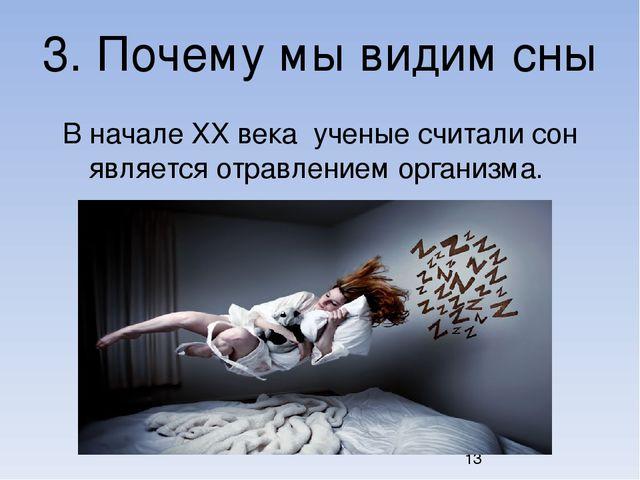 Когда снятся плохие сны, человек иногда не сразу просыпается и продолжает переживать неприятные моменты.