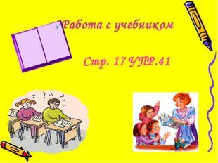 Работа с учебником Стр. 17 УПР.41