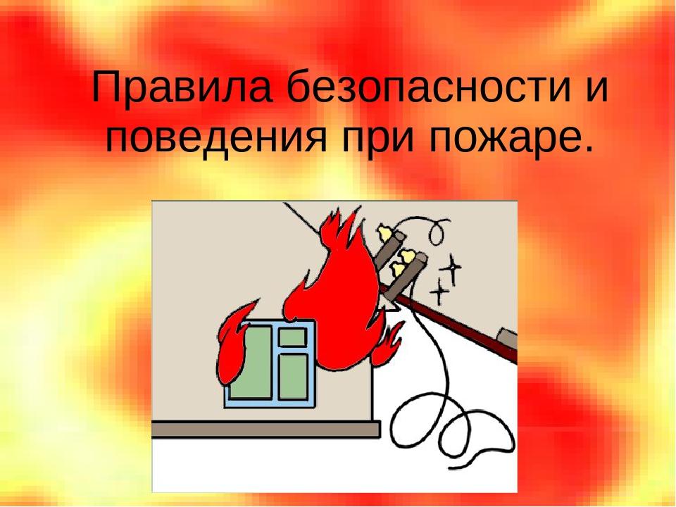 Картинки о правилах безопасности при пожаре