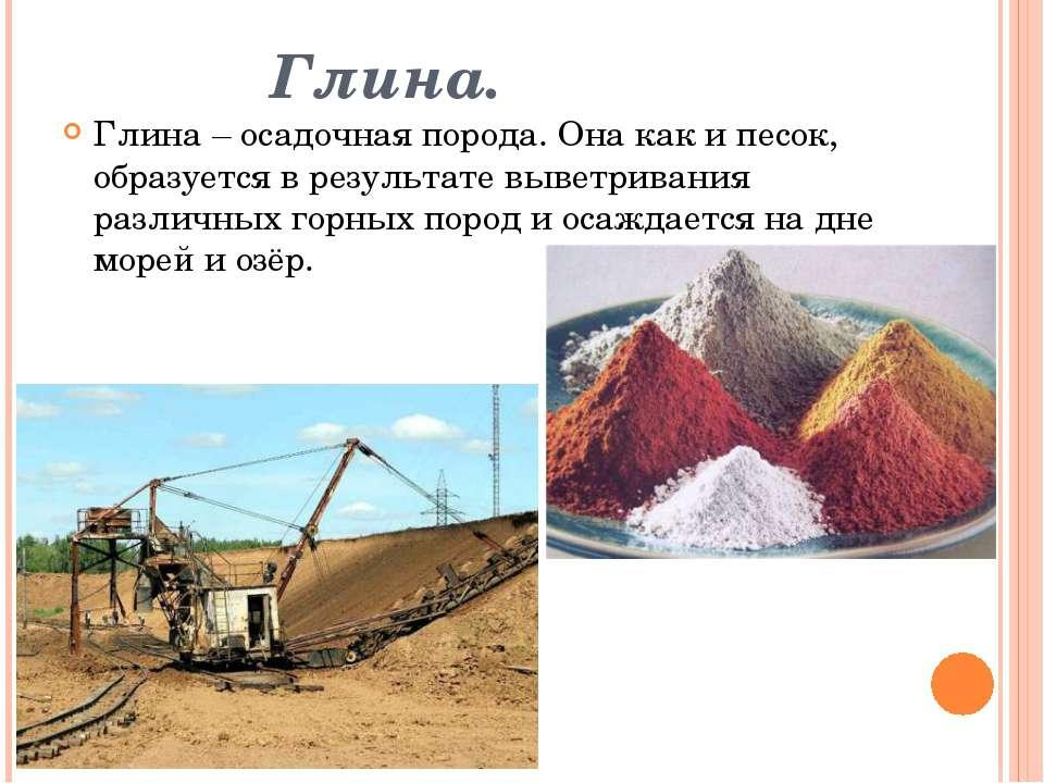 Урок познание мира класс Нерудные полезные ископаемые  hello html m363a58e7 jpg