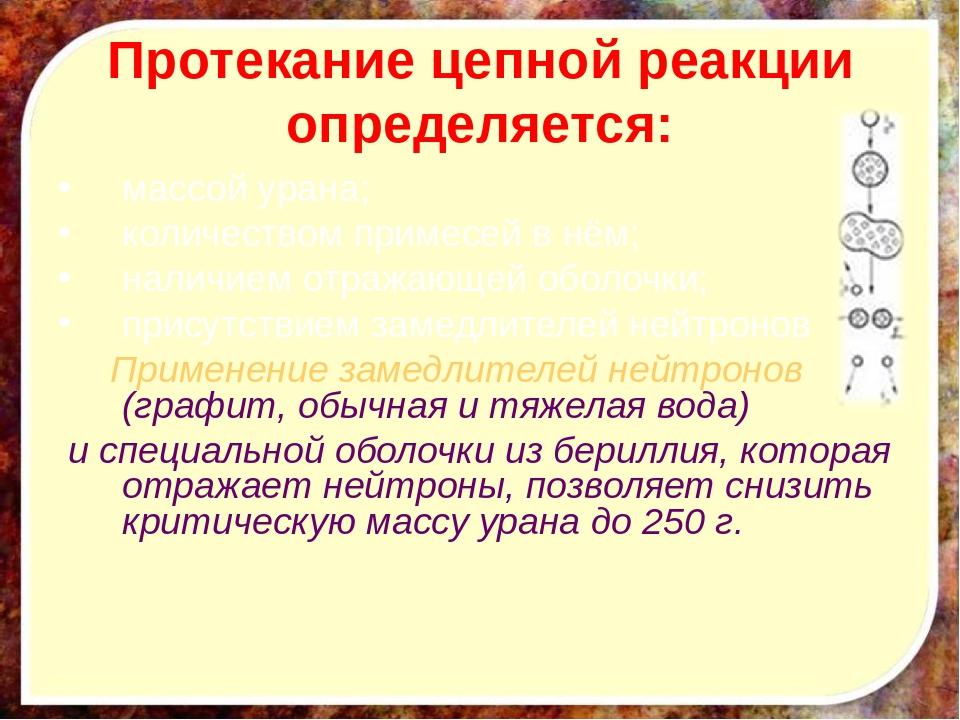 Протекание цепной реакции определяется: массой урана; количеством примесей в...