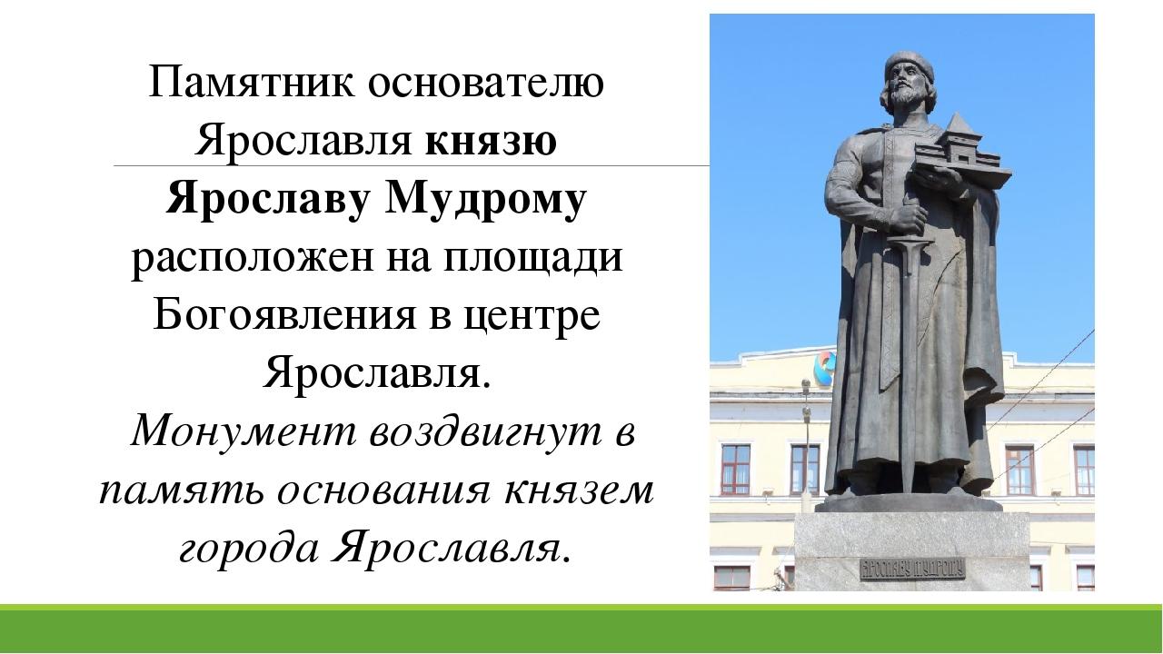 Памятники ярославля фото и описание