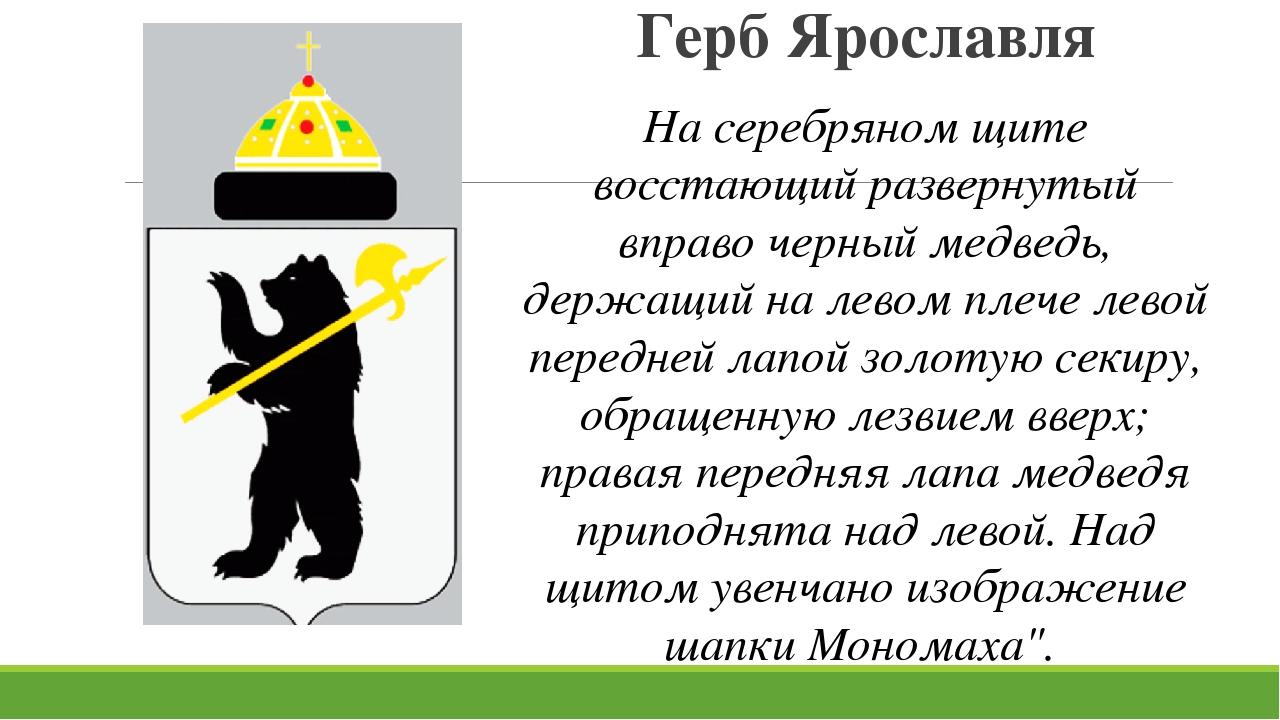 Картинка город ярославль герб
