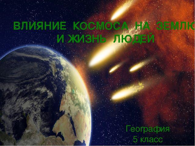 Влияние космоса на землю и жизнь людей реферат 7208