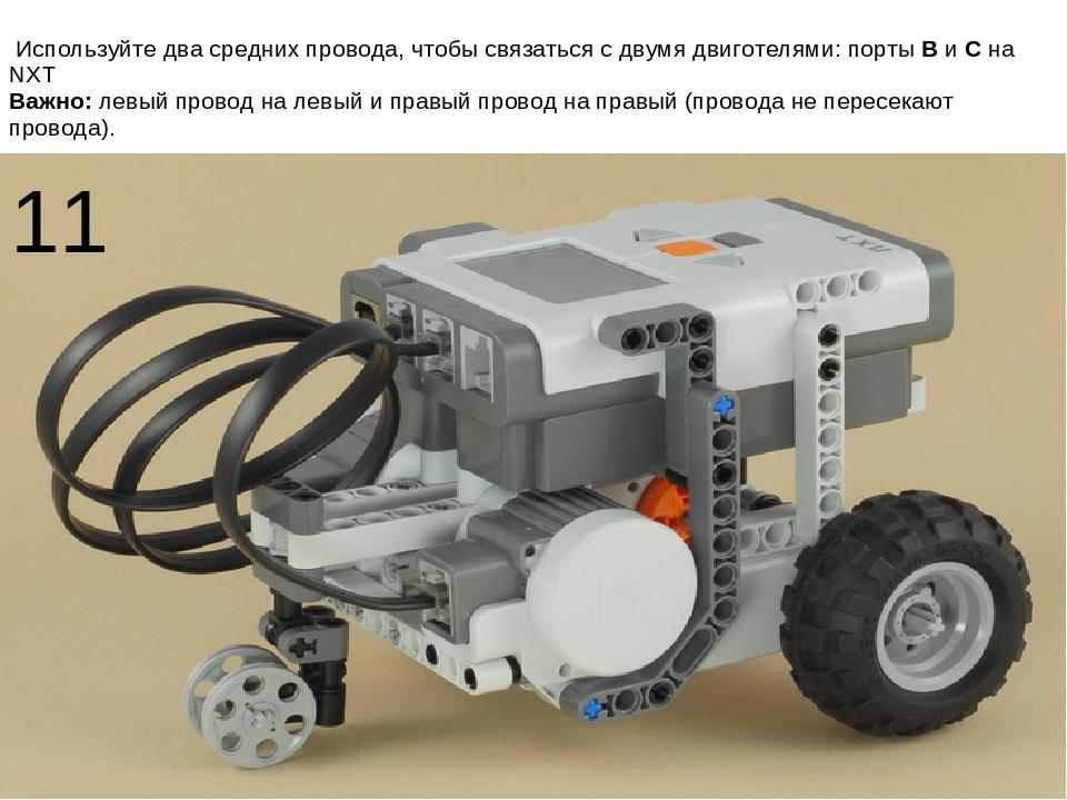 11 Используйте два средних провода, чтобы связаться с двумя двиготелями: пор...