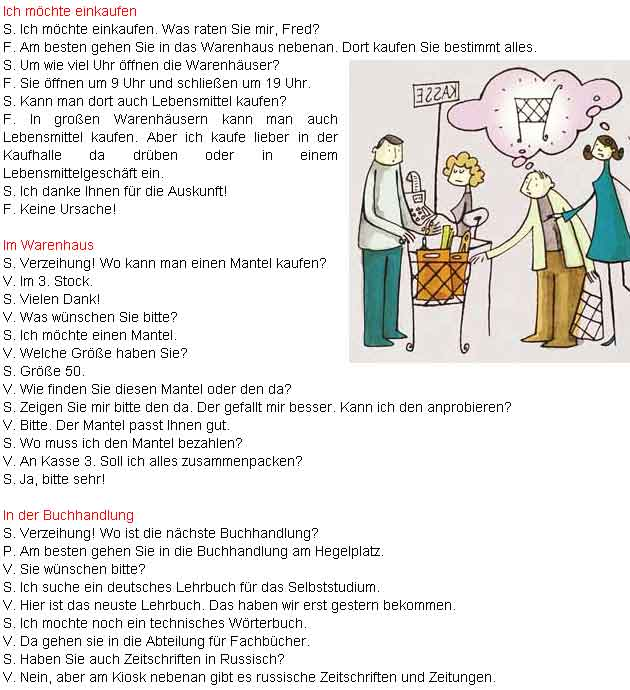 на языке переводом знакомство с диалог немецком