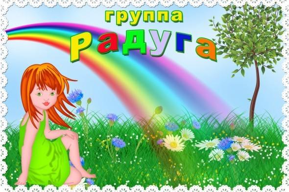 Группа радуга в детском саду оформление картинки, поздравления мальчика