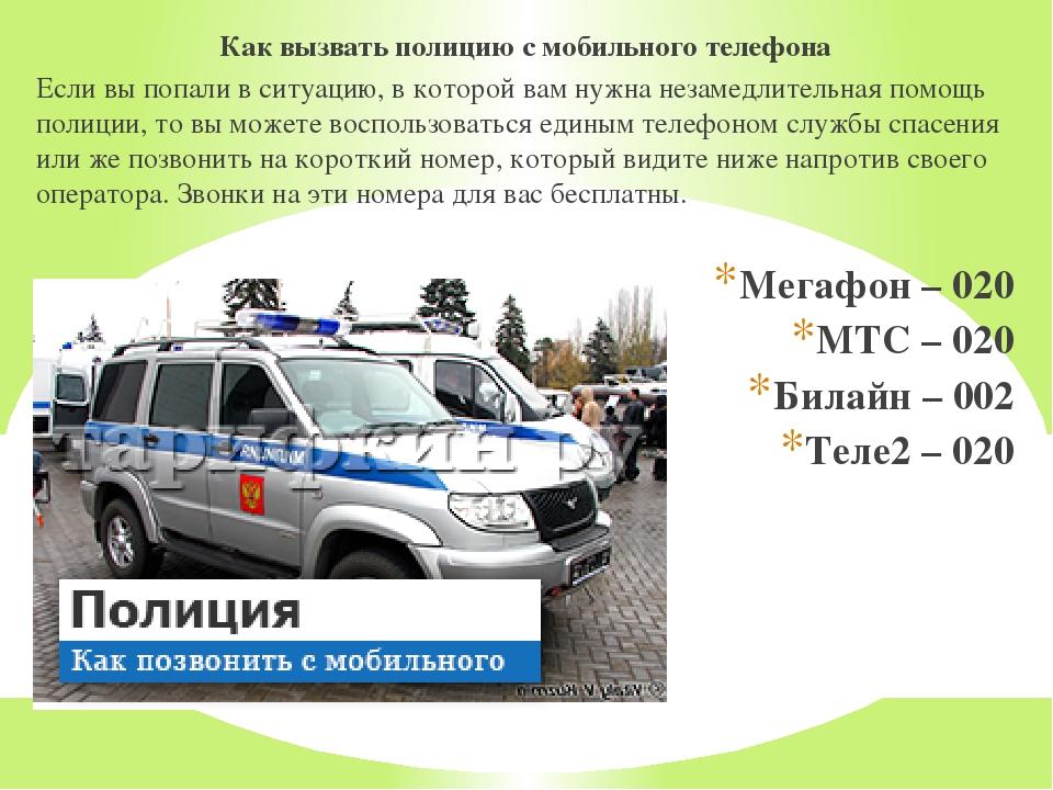 вызвать полицию с мобильного теле2 прогулка