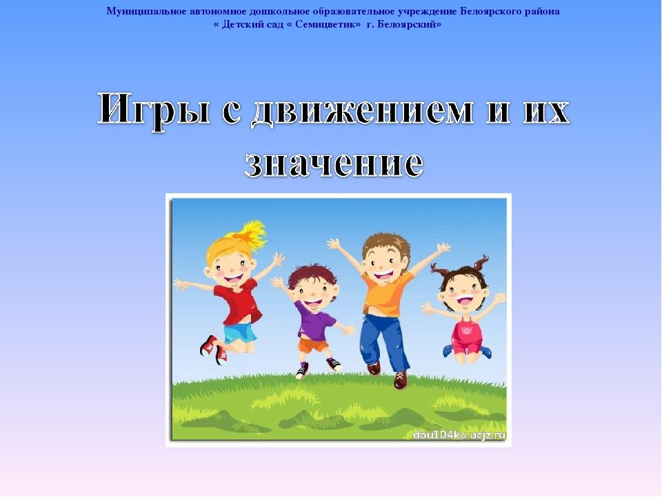 Муниципальное автономное дошкольное образовательное учреждение Белоярского р...