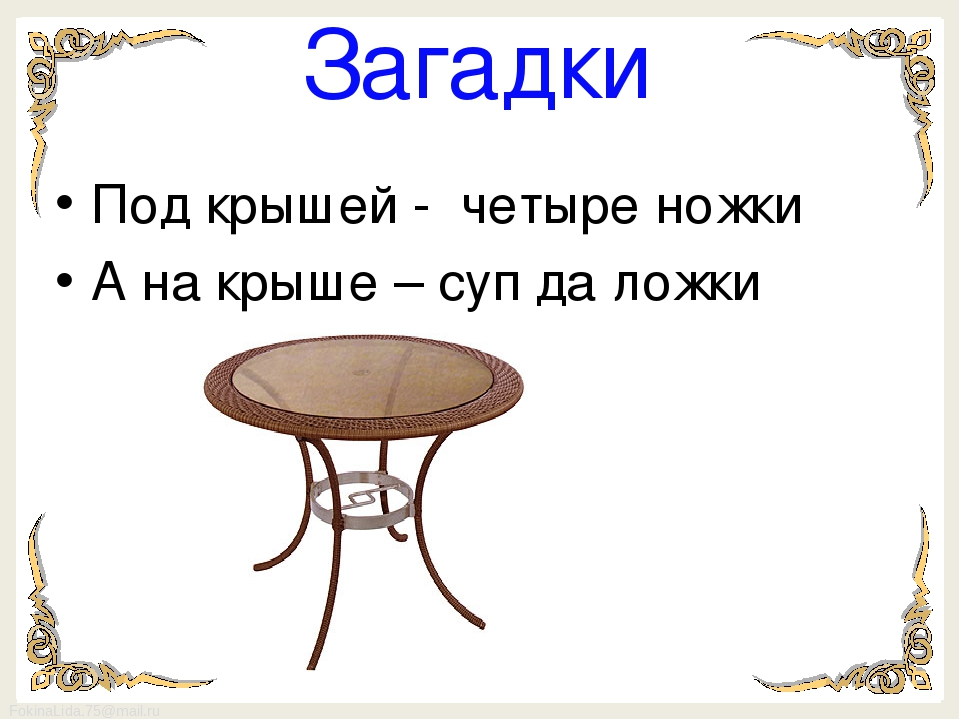 юбилей, картинки загадка стол еревана всегда