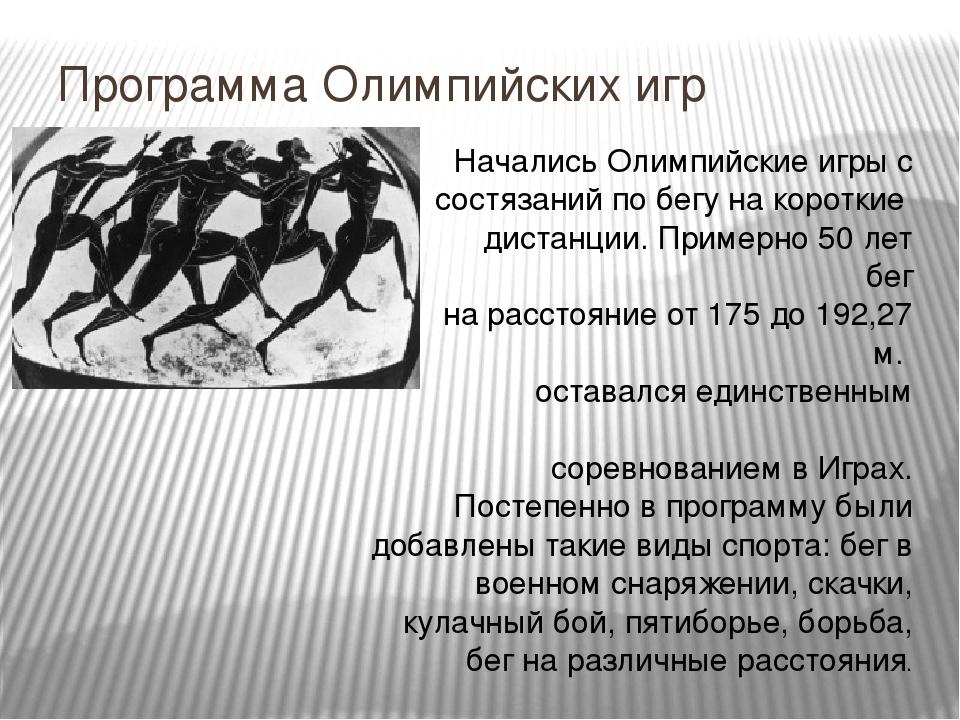 Специальные помещения для подготоыки атлетов к древнегреческим олимпийским играм