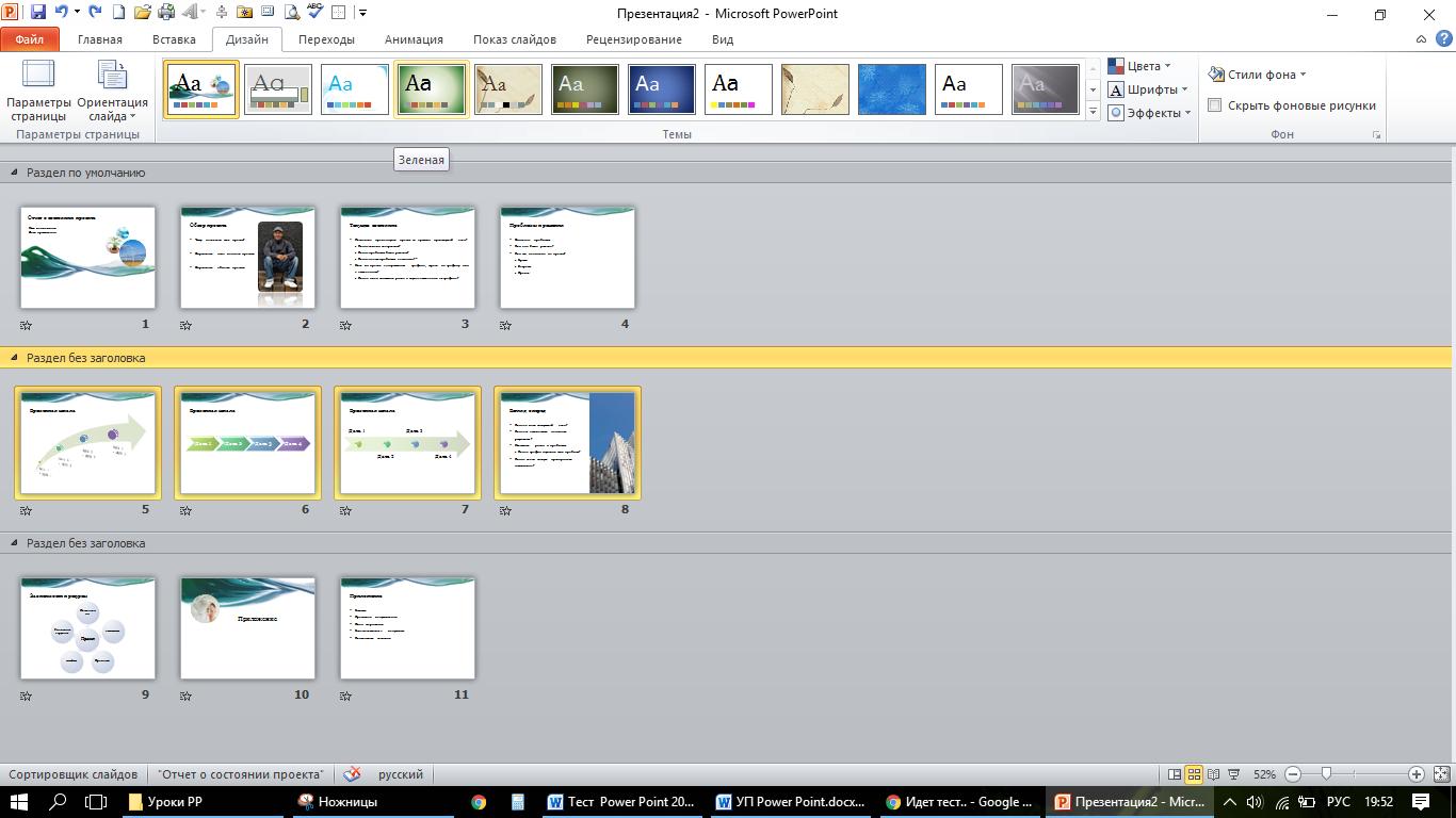 Как в презентации сделать так, чтобы слайды переключались 16