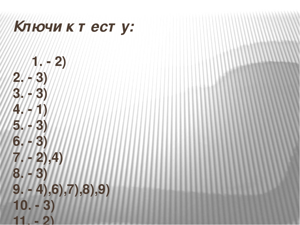 Ключи к тесту: 1. - 2) 2. - 3) 3. - 3) 4. - 1) 5. - 3) 6. - 3) 7. - 2),4) 8....