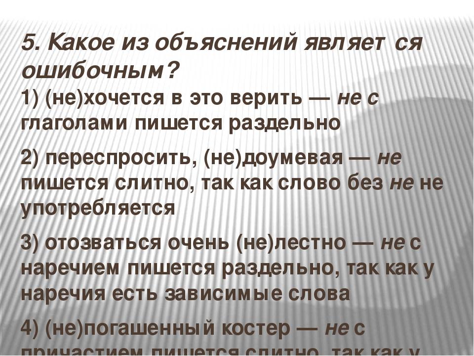 5.Какое из объяснений является ошибочным? 1)(не)хочется в это верить — не с...