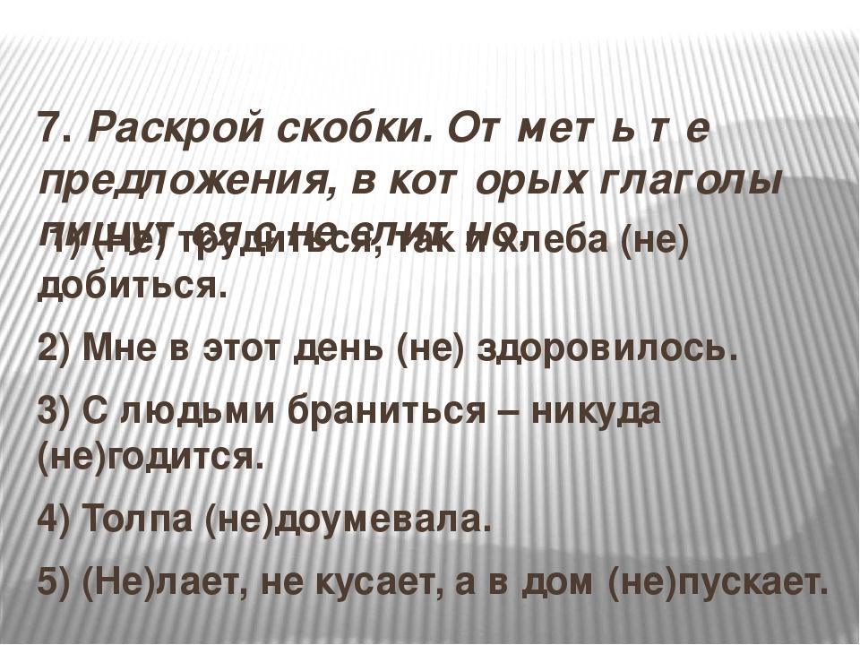7. Раскрой скобки. Отметь те предложения, в которых глаголы пишутся с не сли...