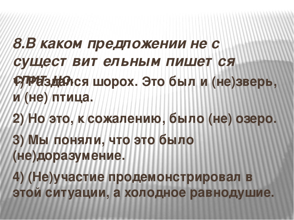 8.В каком предложении не с существительным пишется слитно. 1) Раздался шорох...
