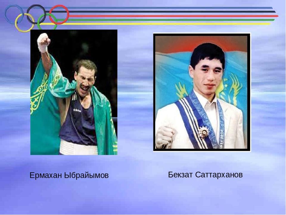 Ермахан Ыбрайымов Бекзат Саттарханов