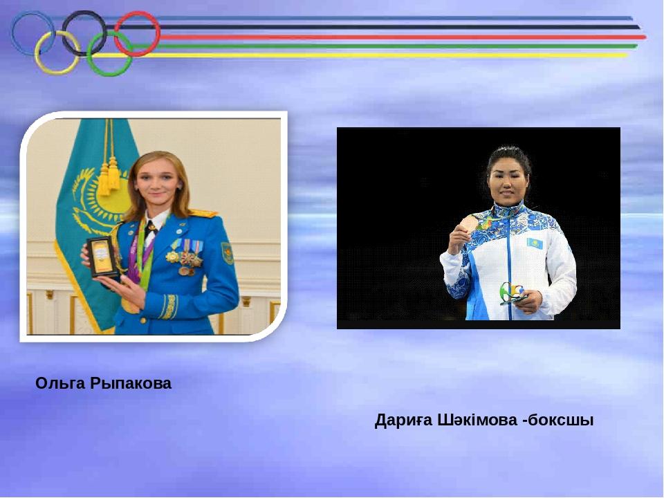 Ольга Рыпакова Дариға Шәкімова -боксшы