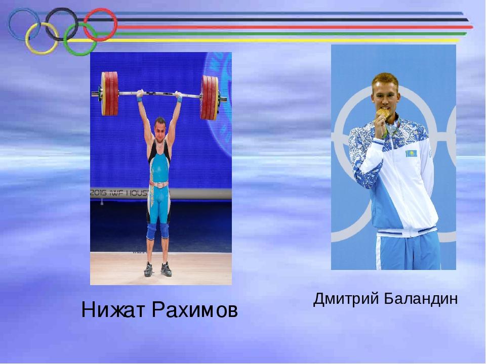 Дмитрий Баландин Нижат Рахимов