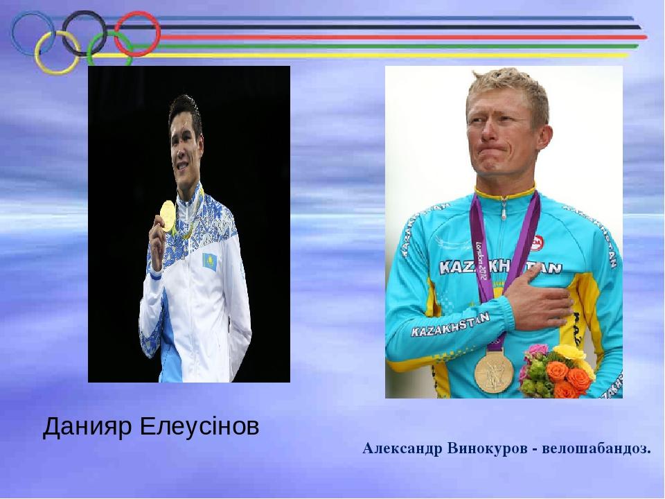 Александр Винокуров - велошабандоз. Данияр Елеусінов
