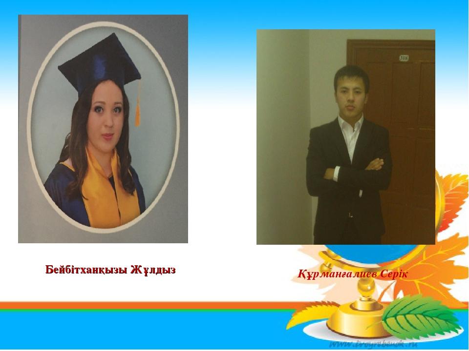 Бейбітханқызы Жұлдыз Құрманғалиев Серік
